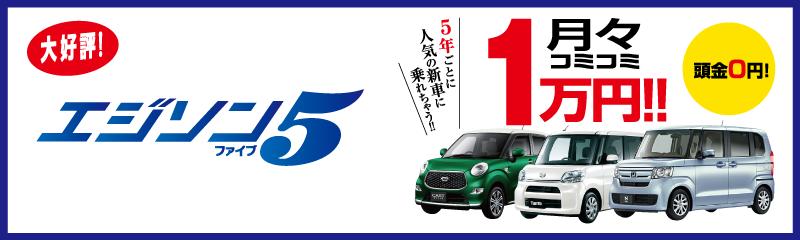 エジソン5(ファイブ)